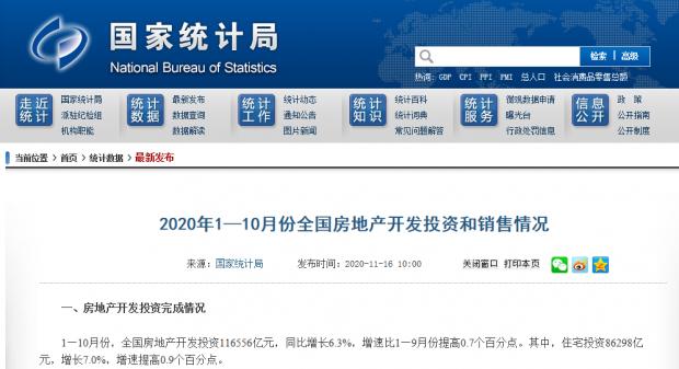 """统计局:楼市2个月卖3.47万亿!历史最好""""金九银十"""""""