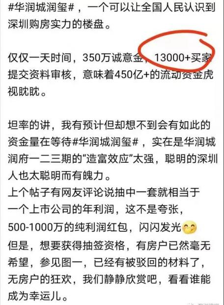 都急了!哈尔滨卖房人vs.深圳抢房人(冰火两重天)