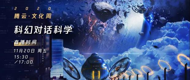 """科幻作家与科学家的""""交锋"""":中国人缺乏想象力吗?"""