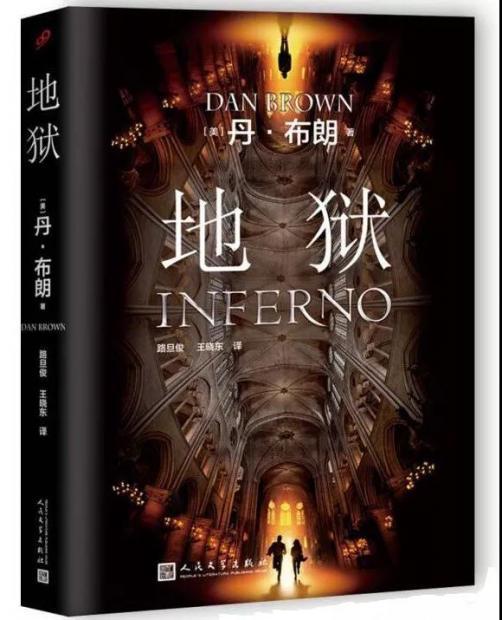 书评丨丹·布朗《地狱》中的末日与病毒