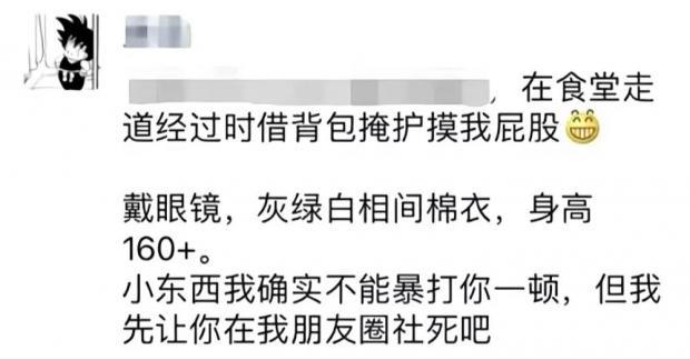 """清华学姐事件,为何让一个人""""社死""""如此容易"""