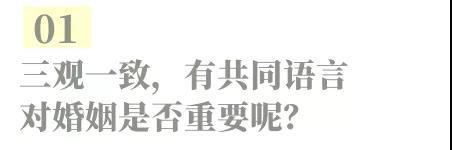 李银河:结婚前,必须要知道的5件事