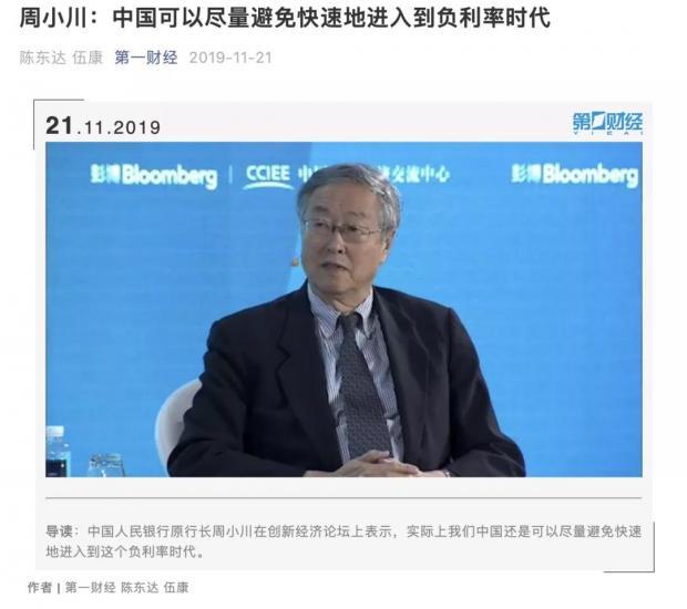 活了这么久,第一次看到中国发行负利率债券,这事绝不简单