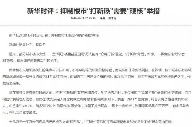 """新华社再吐槽深圳豪宅""""打新热""""会是调控升级的开始?"""