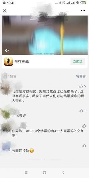 中国的真实离婚率:一点也不高,反而低的惊人|用Python计算离婚率