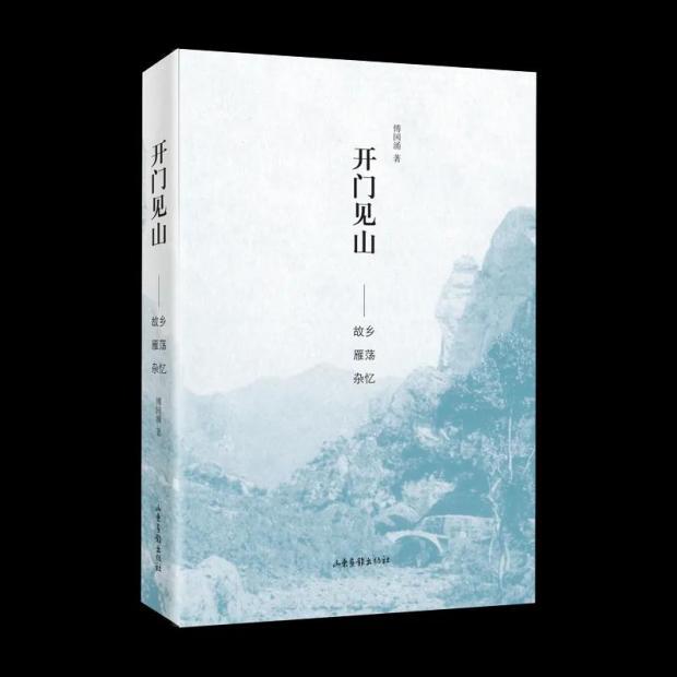 傅国涌|开门见山——故乡,永恒的主题