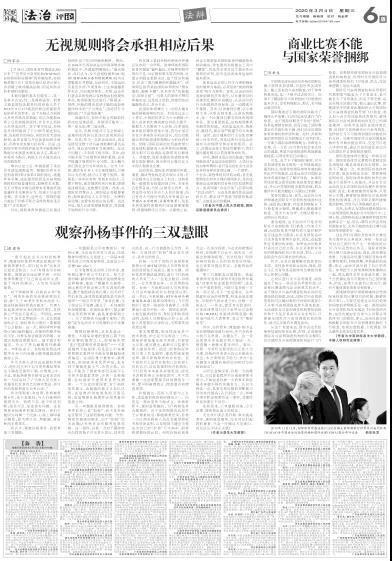 何家弘:孙杨药检仲裁案中的种族歧视