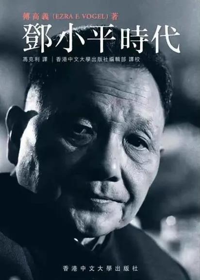 """吴心伯:傅高义,那个""""理解中国""""的人走了"""