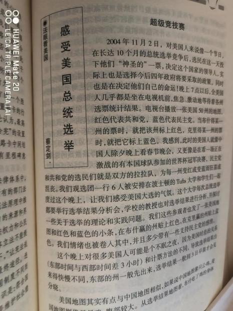 俞梅荪:远行的蔡定剑