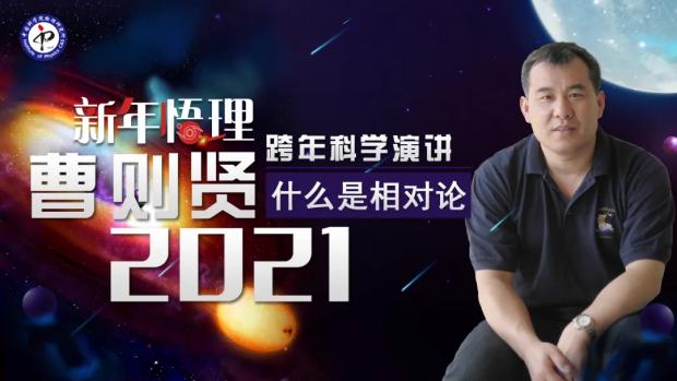 曹则贤2021跨年科学演讲:什么是相对论?︱直播预告