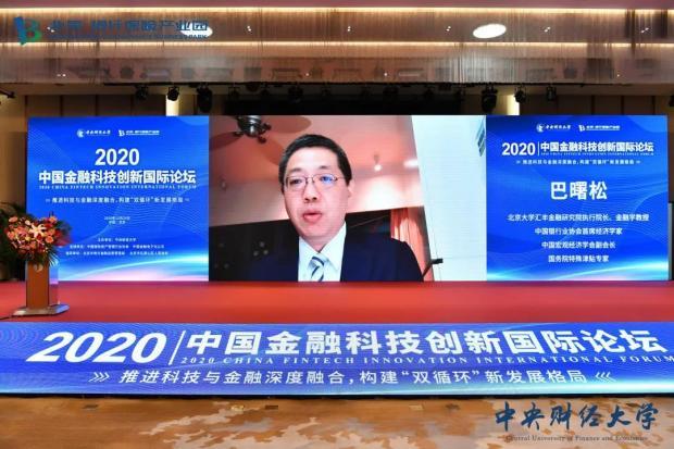 巴曙松:数字经济时代中国银行业转型的趋势