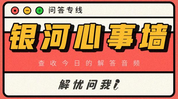 李银河:大城市是生人社会,县城农村是熟人社会