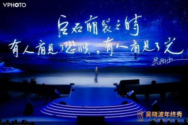 吴晓波:预见2021(跨年演讲全文)