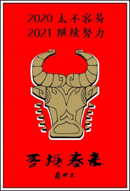 易中天跨年演讲:2021,武汉,重新上场