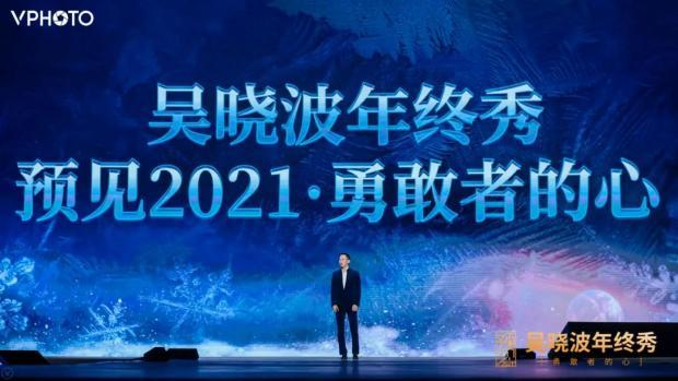 吴晓波:你是我的柳暗花明(遇见2020演讲全文)