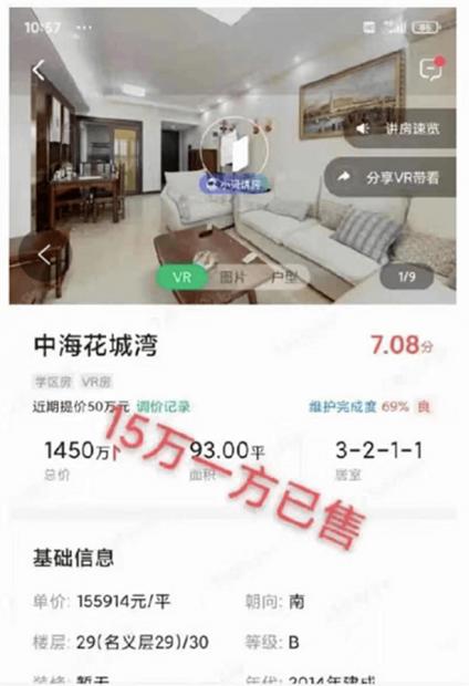 """探秘最牛""""网红盘"""",看看广州人买房的风格"""