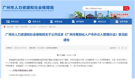 """广州落户新政,能不能不要""""瞎解读""""?"""