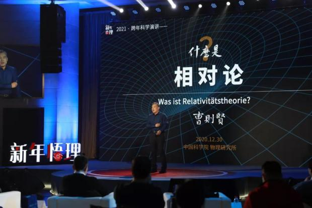 曹则贤2021跨年科学演讲:什么是相对论