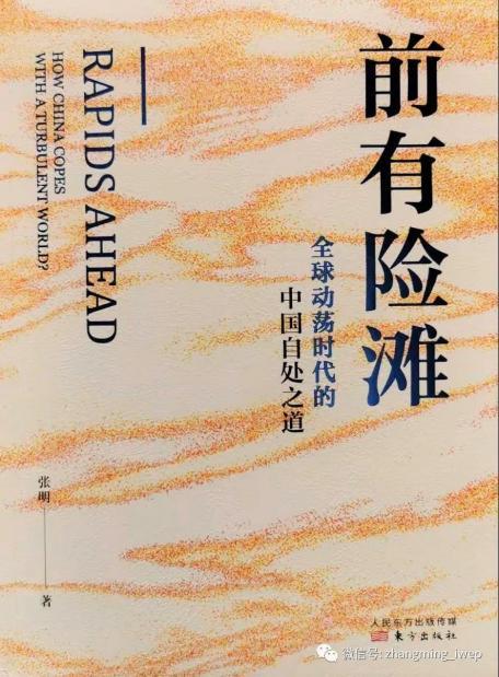 张明最新财经评论集《前有险滩》