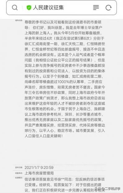 """上海博士""""吐槽""""2021年楼市""""打新""""潮背后的尴尬"""