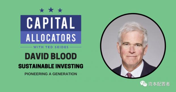 与美国副总统戈尔联合建立ESG投资基金的男人:大卫·布拉德