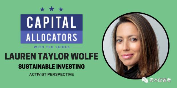 劳伦·泰勒·沃尔夫:积极主义投资基金与可持续投资