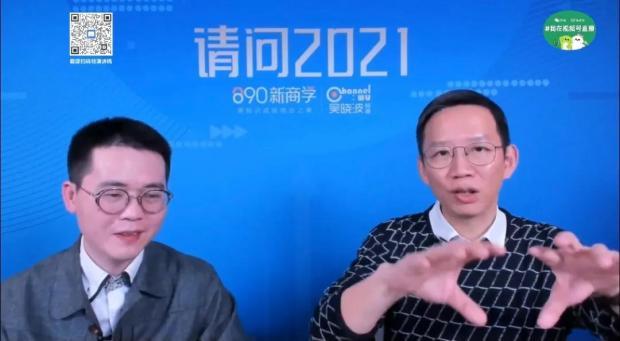 吴晓波对谈刘德科:丈母娘不该用房子判定女婿的未来