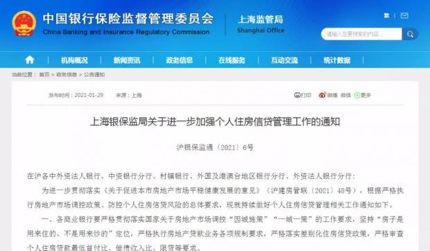 """除了""""自查"""",上海楼市信贷调控力度已经史上最强!"""