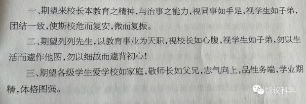 """饶毅:""""初心"""""""