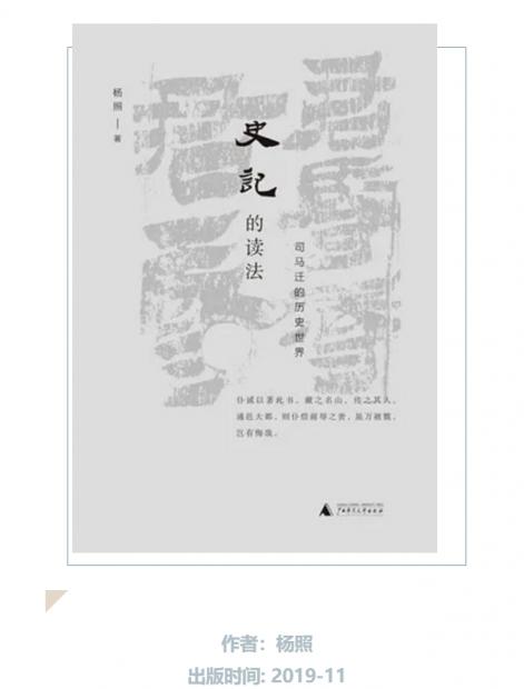 读书打卡|《史记的读法:司马迁的历史世界》