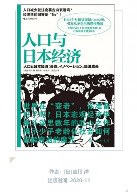 读书打卡|《人口与日本经济》