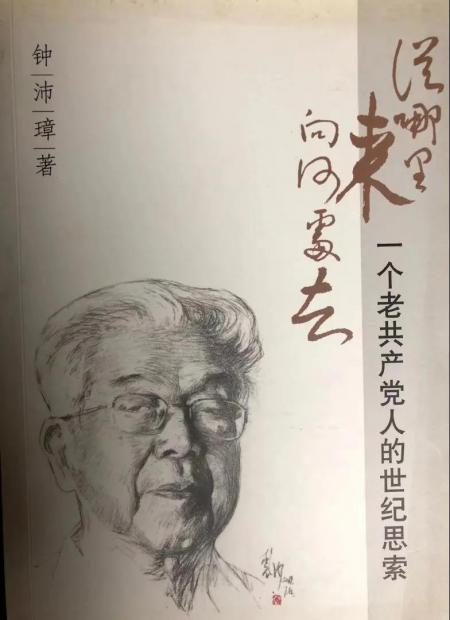 傅国涌:为什么他的眼里常含泪水?追念钟沛璋先生