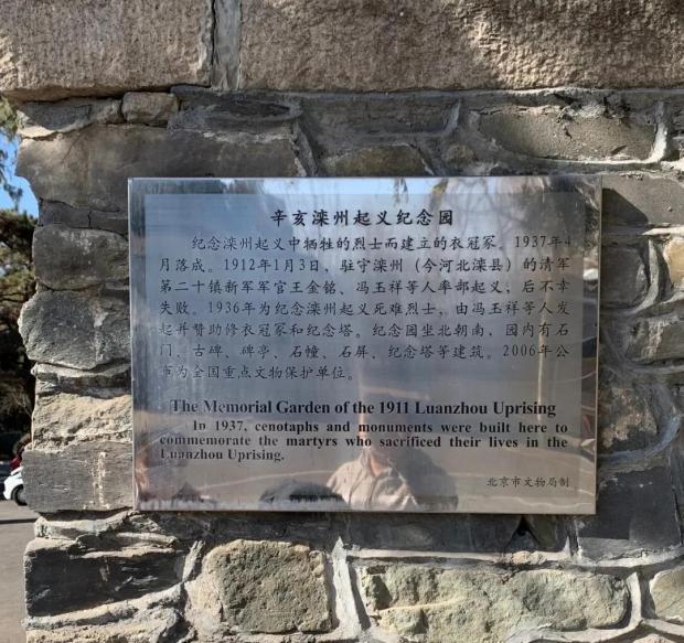辛丑初四滦州起义纪念园图记