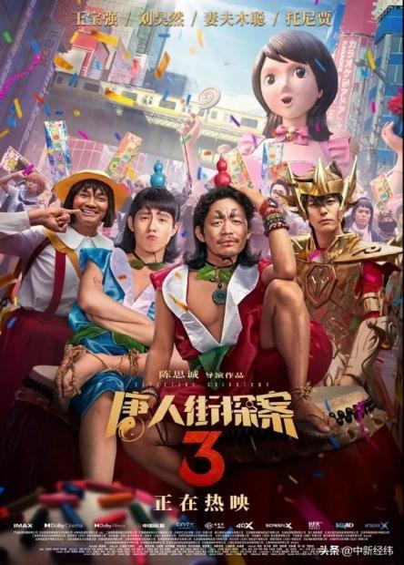 莫要让自黑毁了中国电影春节档