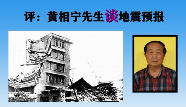 """评""""地震预测学者黄相宁:本来我们是可以解决地震预测预报问题的"""""""
