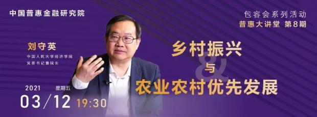 预告 | 刘守英《乡村振兴与农业农村优先发展》-普惠大讲堂(8)