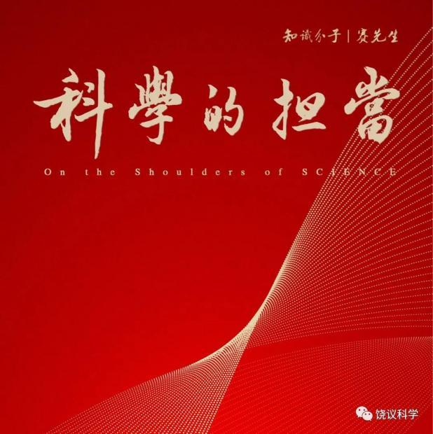 二十一世纪是生物学的世纪——华人推崇和诅咒的观念