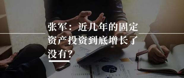 张军:近几年的固定资产投资到底增长了没有?