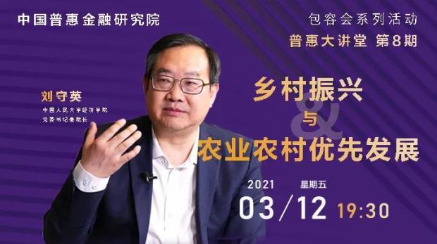 刘守英:乡村振兴与农业农村优先发展