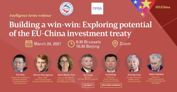 活动预告:欧方首席谈判代表谈中欧全面投资协定
