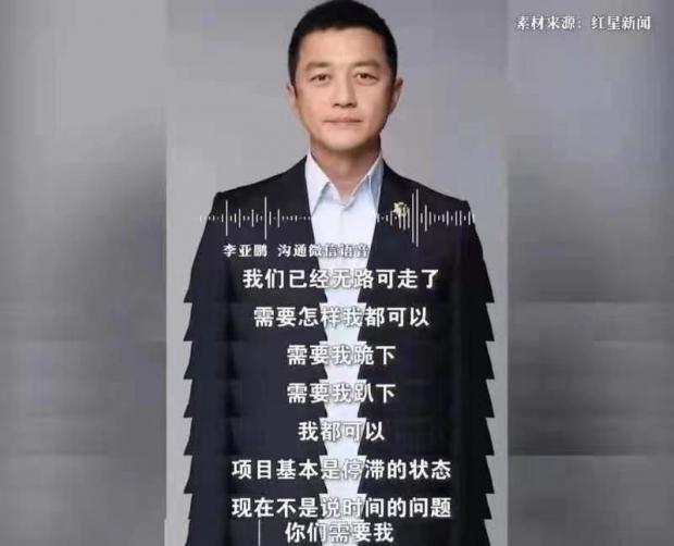 李亚鹏:一个演砸了商人的成功演员
