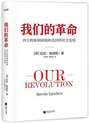 读书打卡 | 《我们的革命》