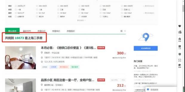 上海突然下架一万多套二手房,北京深圳跟不跟?