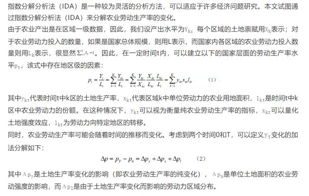 农业劳动力结构调整是否改善了中国的农业劳动生产率