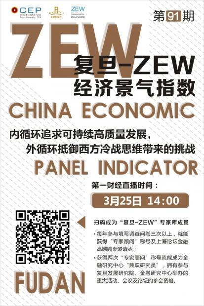复旦-ZEW经济景气指数第91期发布:内外循环两方面应对挑战