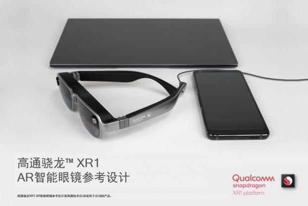 高通正在让AR眼镜变得更智能、更实用