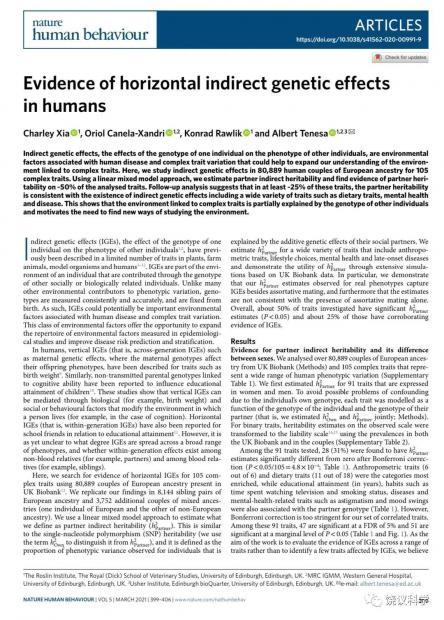 """饶毅:夫妻、朋友之间的""""遗传""""影响——其他人的基因也能影响你?"""