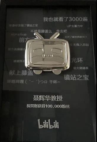 B站寄来10万粉丝纪念牌