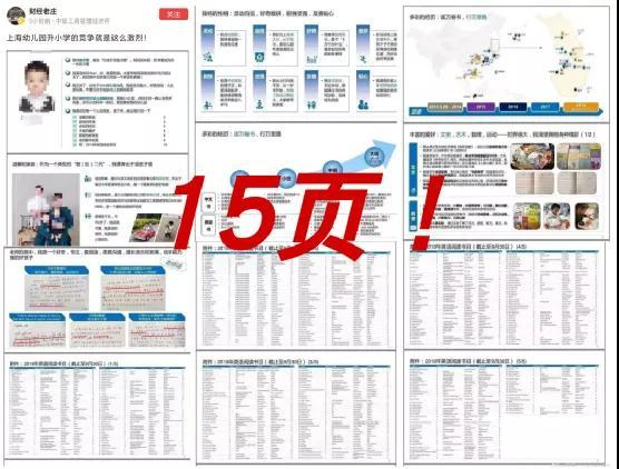 """教育""""军备竞赛""""升级,北京上海开启终极内卷?"""