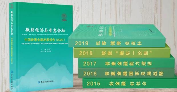 CAFI洞察丨绿皮书精读·数字普惠金融搞活微弱经济